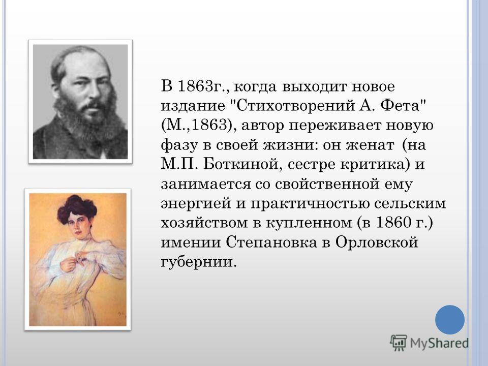 В 1863г., когда выходит новое издание