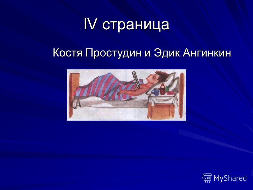 IV страница Костя Простудин и Эдик Ангинкин Костя Простудин и Эдик Ангинкин
