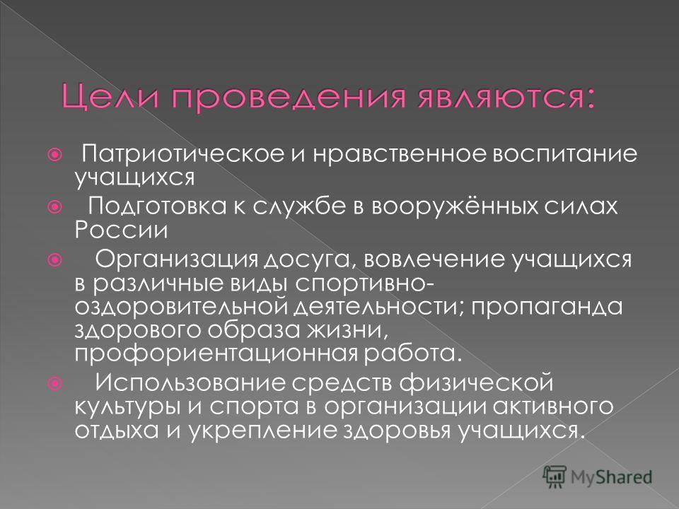Патриотическое и нравственное воспитание учащихся Подготовка к службе в вооружённых силах России Организация досуга, вовлечение учащихся в различные виды спортивно- оздоровительной деятельности; пропаганда здорового образа жизни, профориентационная р