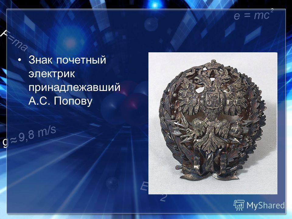Знак почетный электрик принадлежавший А.С. Попову
