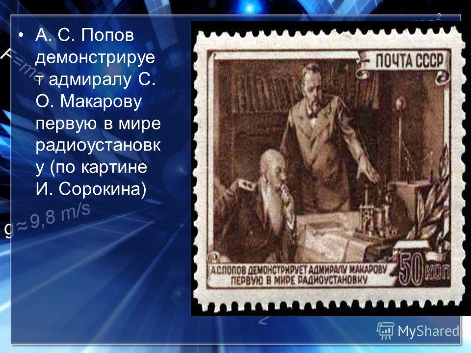 А. С. Попов демонстрируе т адмиралу С. О. Макарову первую в мире радиоустановк у (по картине И. Сорокина)