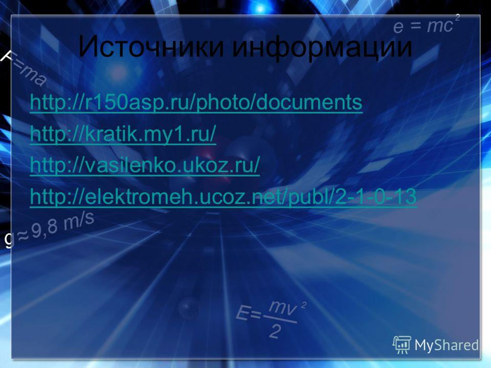 Источники информации http://r150asp.ru/photo/documents http://kratik.my1.ru/ http://vasilenko.ukoz.ru/ http://elektromeh.ucoz.net/publ/2-1-0-13