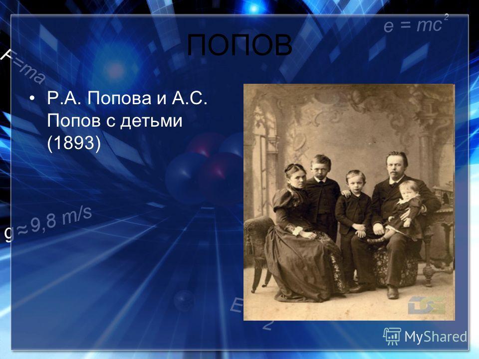 ПОПОВ Р.А. Попова и А.С. Попов с детьми (1893)