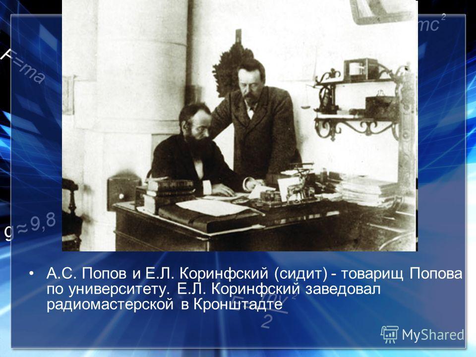А.С. Попов и Е.Л. Коринфский (сидит) - товарищ Попова по университету. Е.Л. Коринфский заведовал радиомастерской в Кронштадте