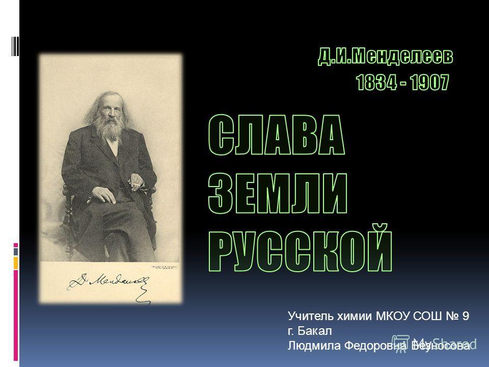 Учитель химии МКОУ СОШ 9 г. Бакал Людмила Федоровна Безносова