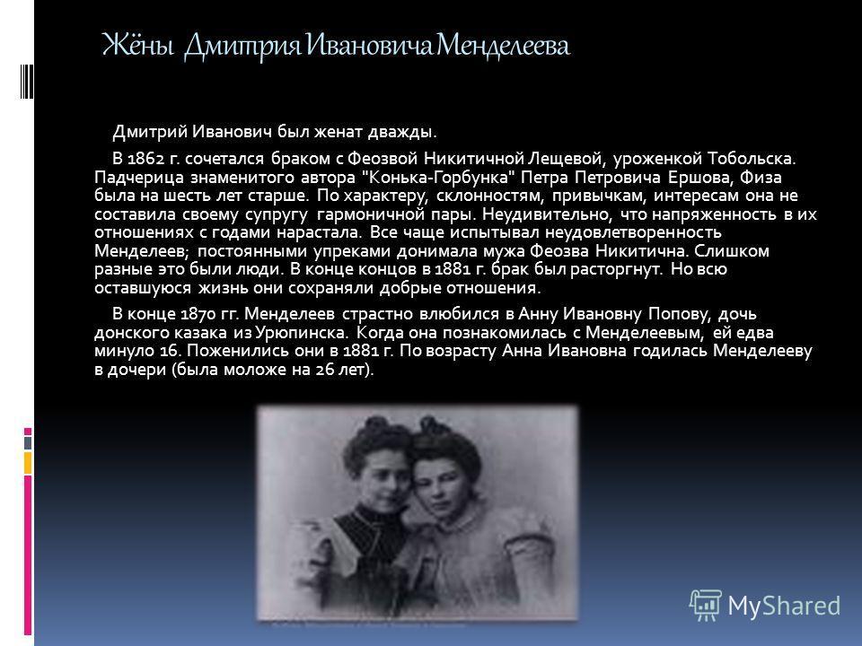 Дмитрий Иванович был женат дважды. В 1862 г. сочетался браком с Феозвой Никитичной Лещевой, уроженкой Тобольска. Падчерица знаменитого автора