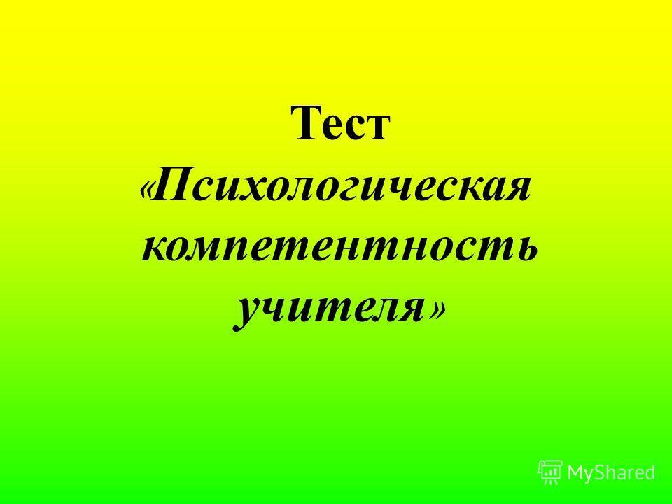Тест « Психологическая компетентность учителя »