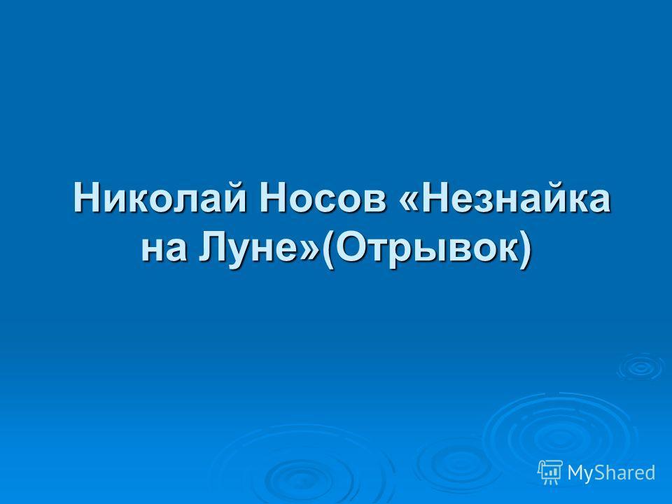 Николай Носов «Незнайка на Луне»(Отрывок) Николай Носов «Незнайка на Луне»(Отрывок)