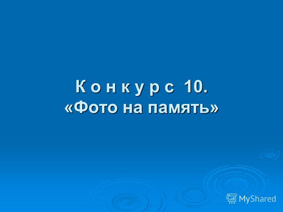 К о н к у р с 10. «Фото на память»