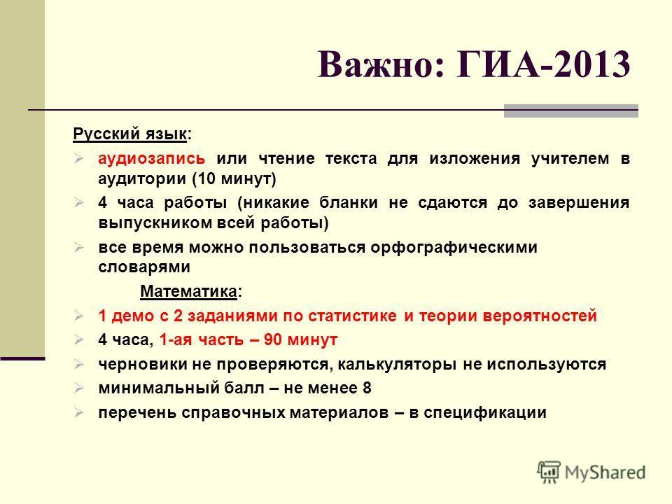 Русский язык: аудиозапись или чтение текста для изложения учителем в аудитории (10 минут) 4 часа работы (никакие бланки не сдаются до завершения выпускником всей работы) все время можно пользоваться орфографическими словарями Математика: 1 демо с 2 з