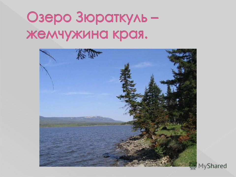 В нашем крае есть замечательное озеро Зюраткуль оно очень большое, и очень красивое. Я вам сейчас про него расскажу. Выполнила: Гапичева Евгения 5 «А» кл МОУ сош 10 г.Сатка