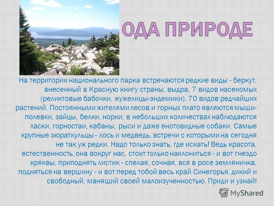 Самое высокогорное (724 метра над уровнем моря ) и самое пресное озеро на Южном Урале - озеро Зюраткуль. Озеро находится в районе города Сатки, в горах, его глубина 4-5 метров, длина береговой линии 26 километров, о происхождении названия озера среди