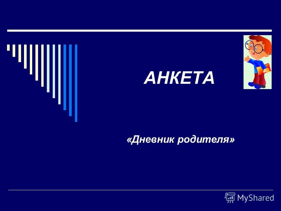 АНКЕТА «Дневник родителя»
