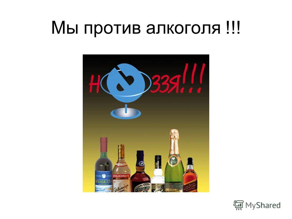 Мы против алкоголя !!!