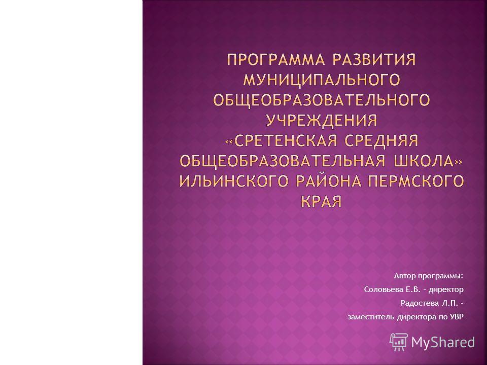 Автор программы: Соловьева Е.В. – директор Радостева Л.П. - заместитель директора по УВР