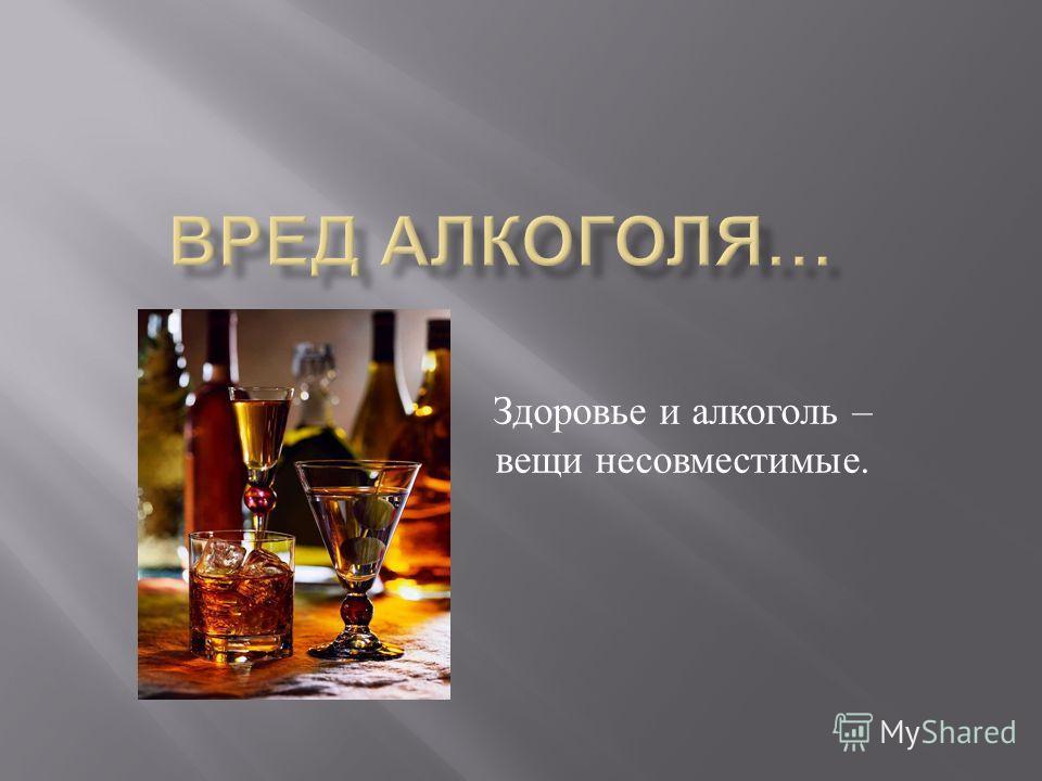 Здоровье и алкоголь – вещи несовместимые.