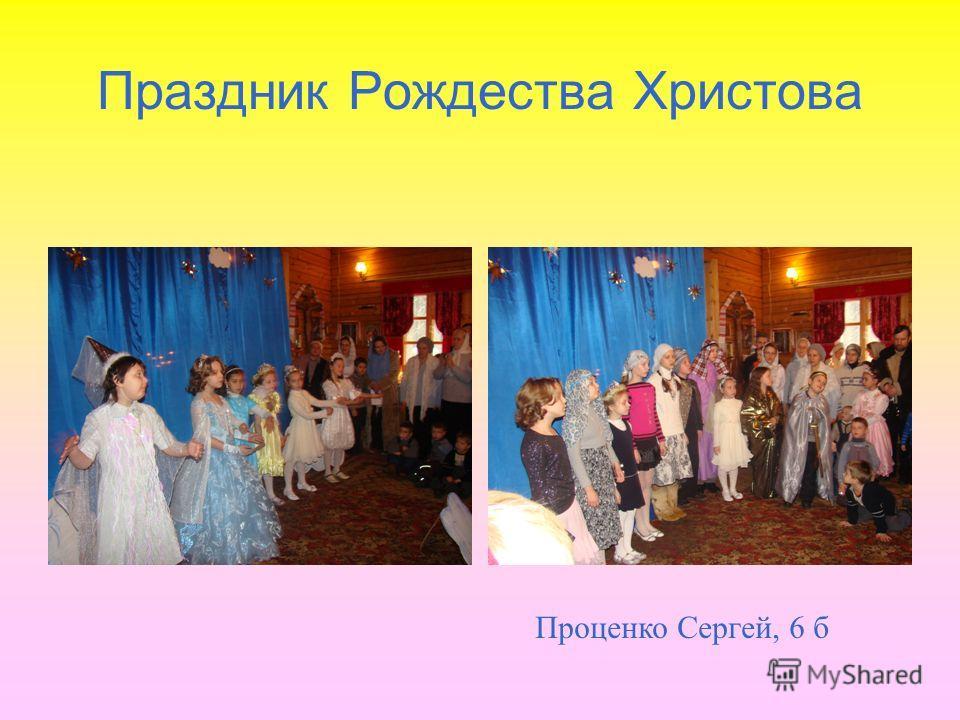 Праздник Рождества Христова Проценко Сергей, 6 б
