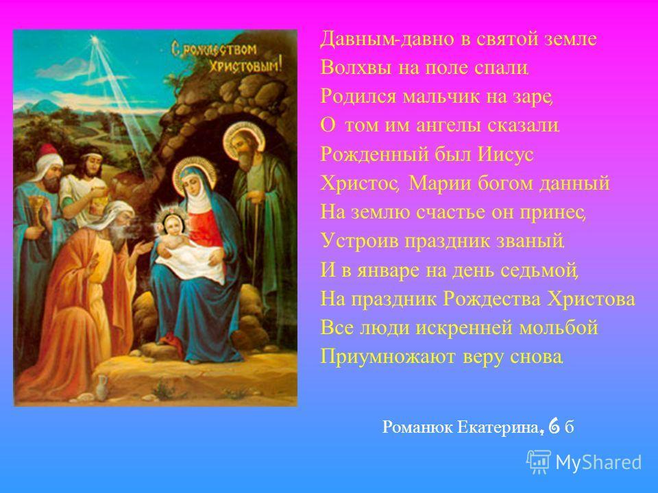 Давным - давно в святой земле Волхвы на поле спали. Родился мальчик на заре, Отом им ангелы сказали. Рожденный был Иисус Христос, Марии богом данный На землю счастье он принес, Устроив праздник званый. И в январе на день седьмой, На праздник Рождеств