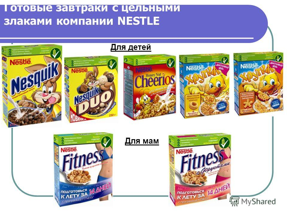 Готовые завтраки с цельными злаками компании NESTLE Для детей Для мам
