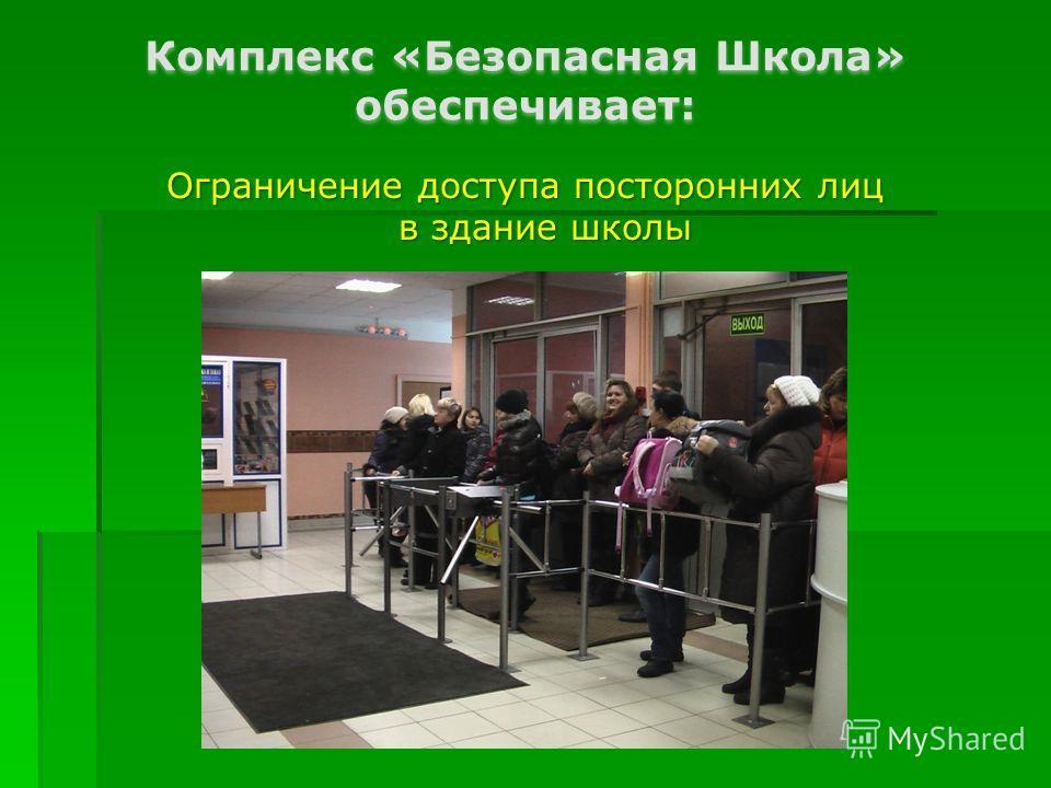 Ограничение доступа посторонних лиц в здание школы