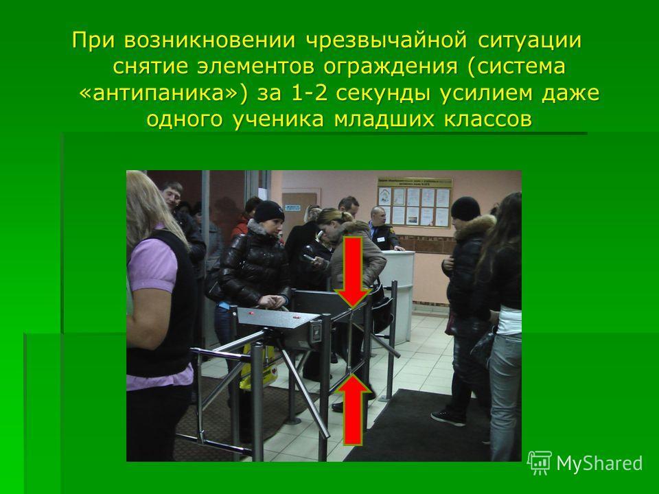 При возникновении чрезвычайной ситуации снятие элементов ограждения (система «антипаника») за 1-2 секунды усилием даже одного ученика младших классов