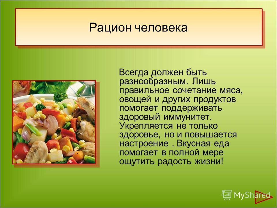 Всегда должен быть разнообразным. Лишь правильное сочетание мяса, овощей и других продуктов помогает поддерживать здоровый иммунитет. Укрепляется не только здоровье, но и повышается настроение. Вкусная еда помогает в полной мере ощутить радость жизни