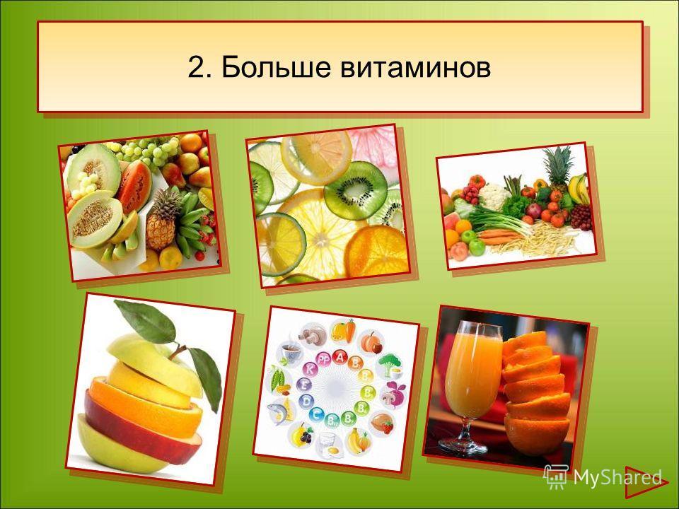 2. Больше витаминов