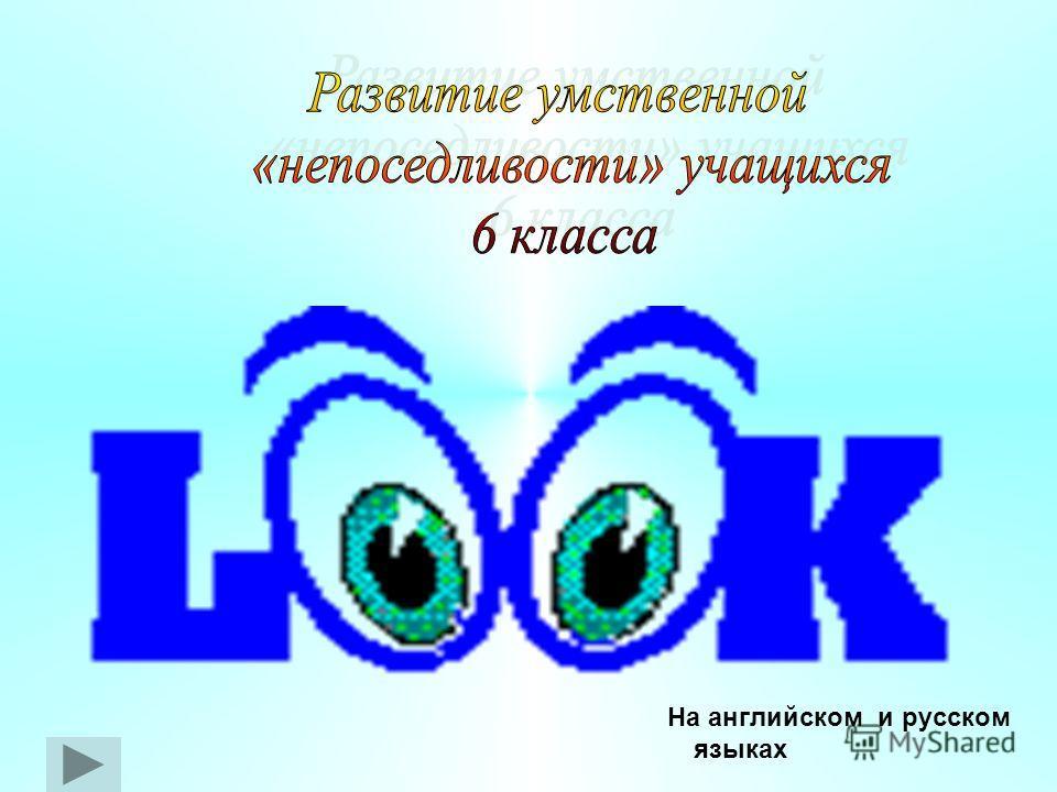 На английском и русском языках