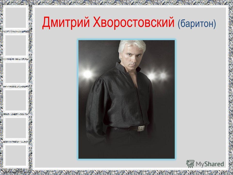 FokinaLida.75@mail.ru Дмитрий Хворостовский (баритон)