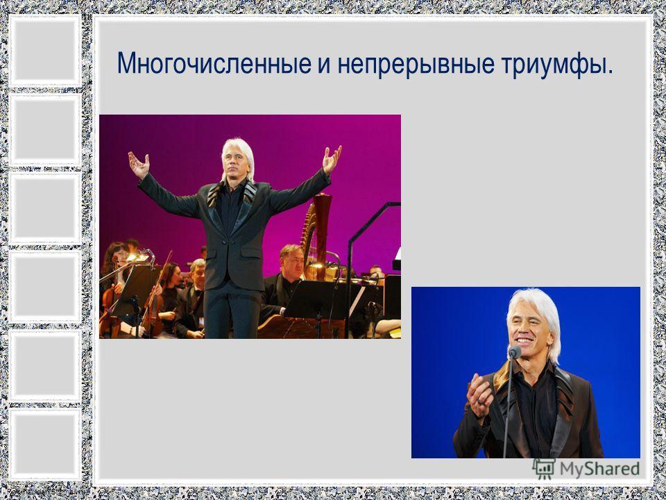 FokinaLida.75@mail.ru Многочисленные и непрерывные триумфы.