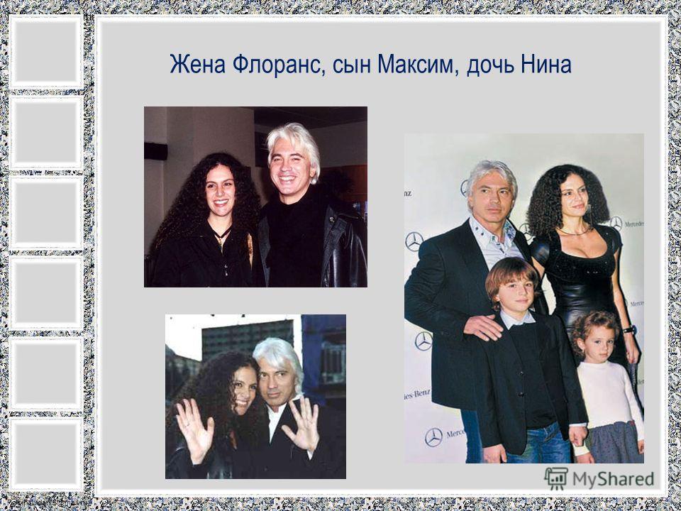 FokinaLida.75@mail.ru Жена Флоранс, сын Максим, дочь Нина