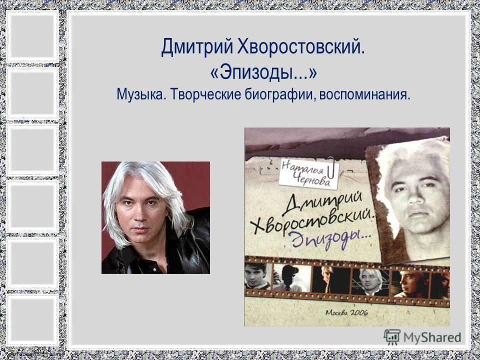 FokinaLida.75@mail.ru Дмитрий Хворостовский. «Эпизоды...» Музыка. Творческие биографии, воспоминания.