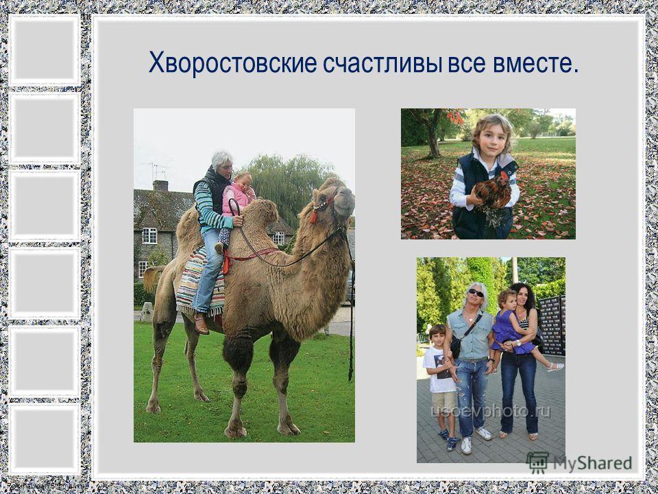 FokinaLida.75@mail.ru Хворостовские счастливы все вместе.