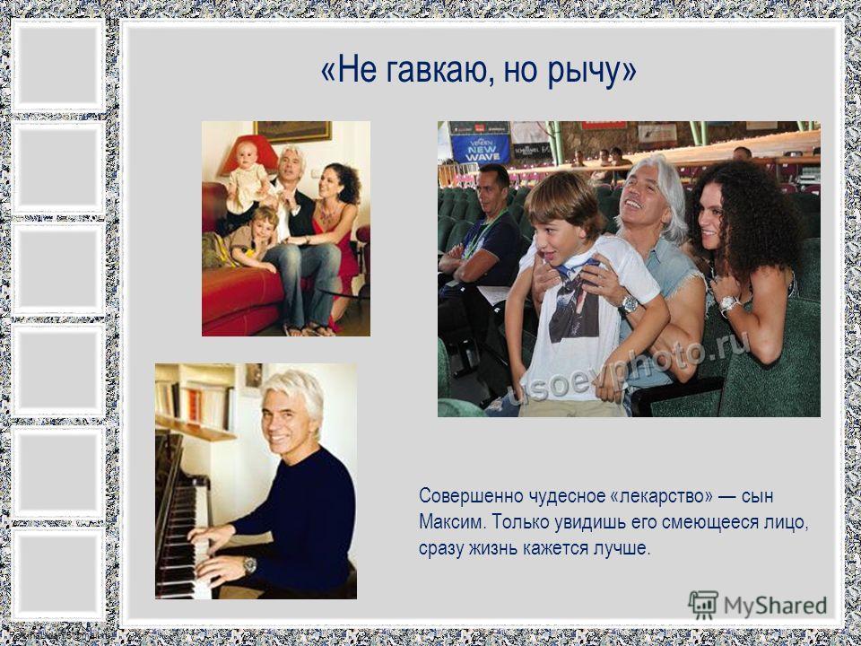 FokinaLida.75@mail.ru «Не гавкаю, но рычу» Совершенно чудесное «лекарство» сын Максим. Только увидишь его смеющееся лицо, сразу жизнь кажется лучше.