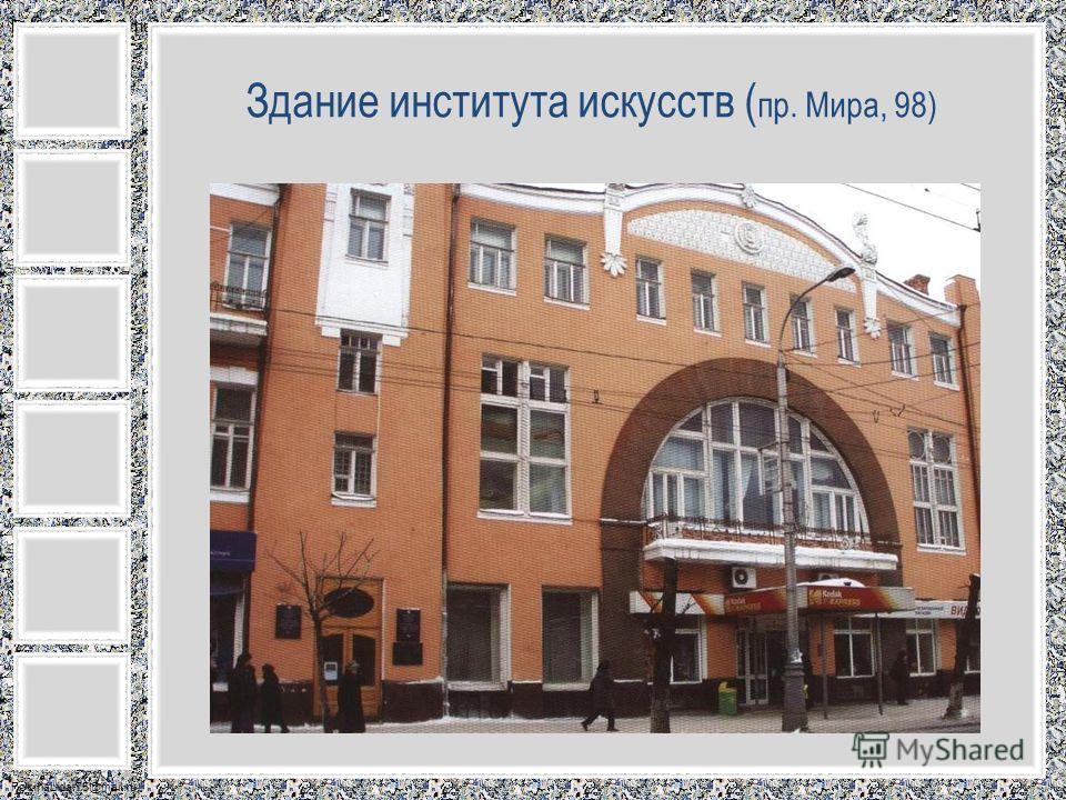 FokinaLida.75@mail.ru Здание института искусств ( пр. Мира, 98)