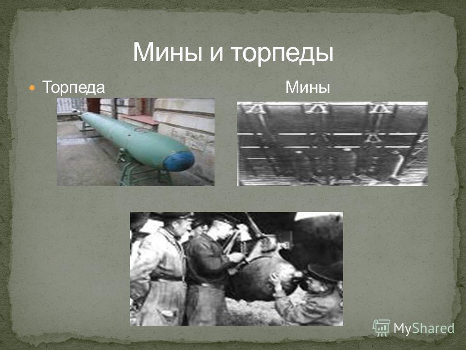 Торпеда Мины