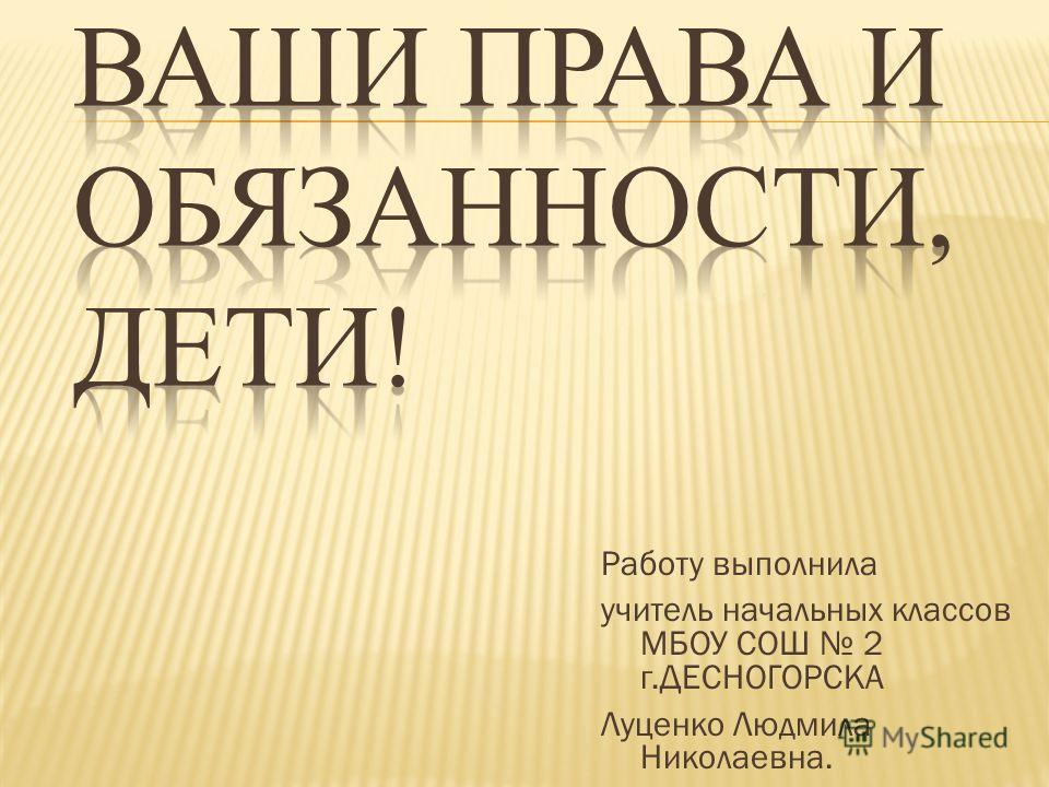 Работу выполнила учитель начальных классов МБОУ СОШ 2 г.ДЕСНОГОРСКА Луценко Людмила Николаевна.