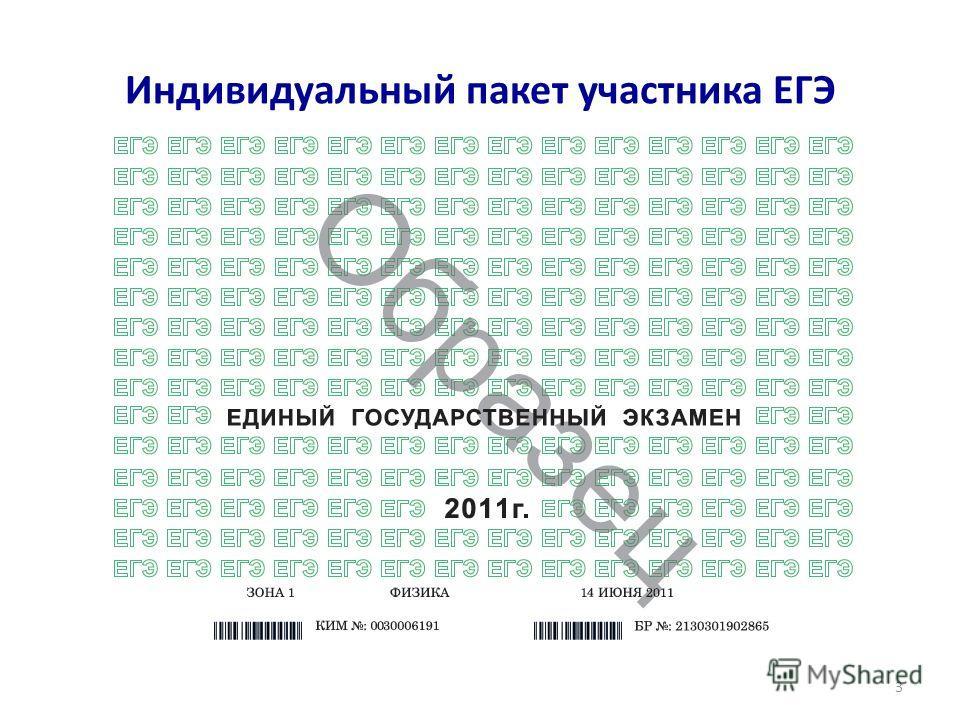 Индивидуальный пакет участника ЕГЭ 3