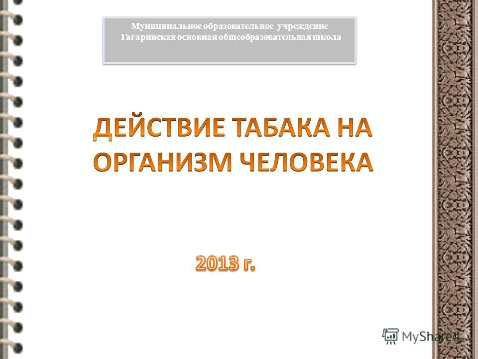 Муниципальное образовательное учреждение Гагаринская основная общеобразовательная школа Муниципальное образовательное учреждение Гагаринская основная общеобразовательная школа