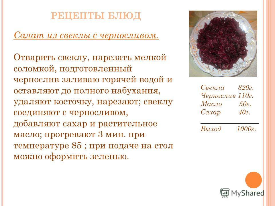Горячие блюда из свеклы рецепты