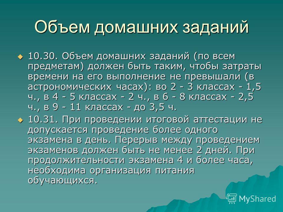 Объем домашних заданий 10.30. Объем домашних заданий (по всем предметам) должен быть таким, чтобы затраты времени на его выполнение не превышали (в астрономических часах): во 2 - 3 классах - 1,5 ч., в 4 - 5 классах - 2 ч., в 6 - 8 классах - 2,5 ч., в
