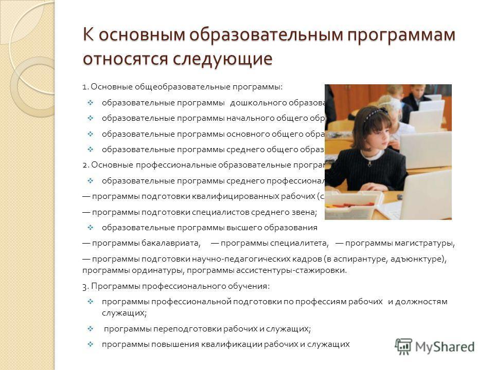 К основным образовательным программам относятся следующие 1. Основные общеобразовательные программы : образовательные программы дошкольного образования ; образовательные программы начального общего образования ; образовательные программы основного об