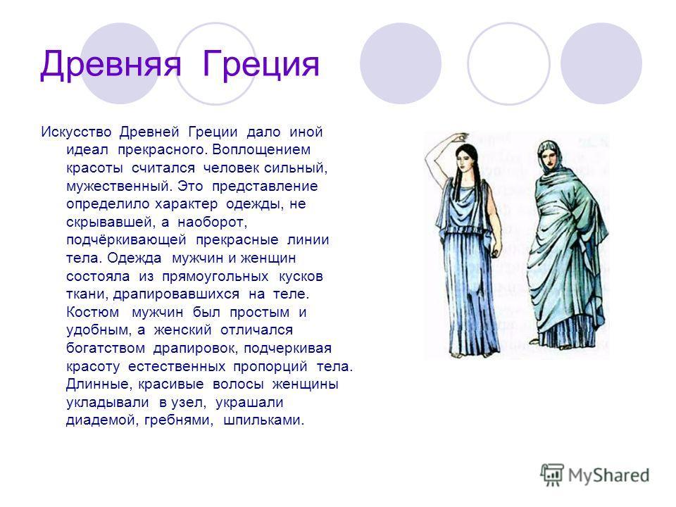 Древний Египет. Костюмы знатных египтян отличались живописностью, богатством. мужчины носили набедренную повязку, так называемый «передник», а женщины – калазирис- задрапированное полотнище ткани, которое удерживалось двумя или одной лямкой. Костюм д