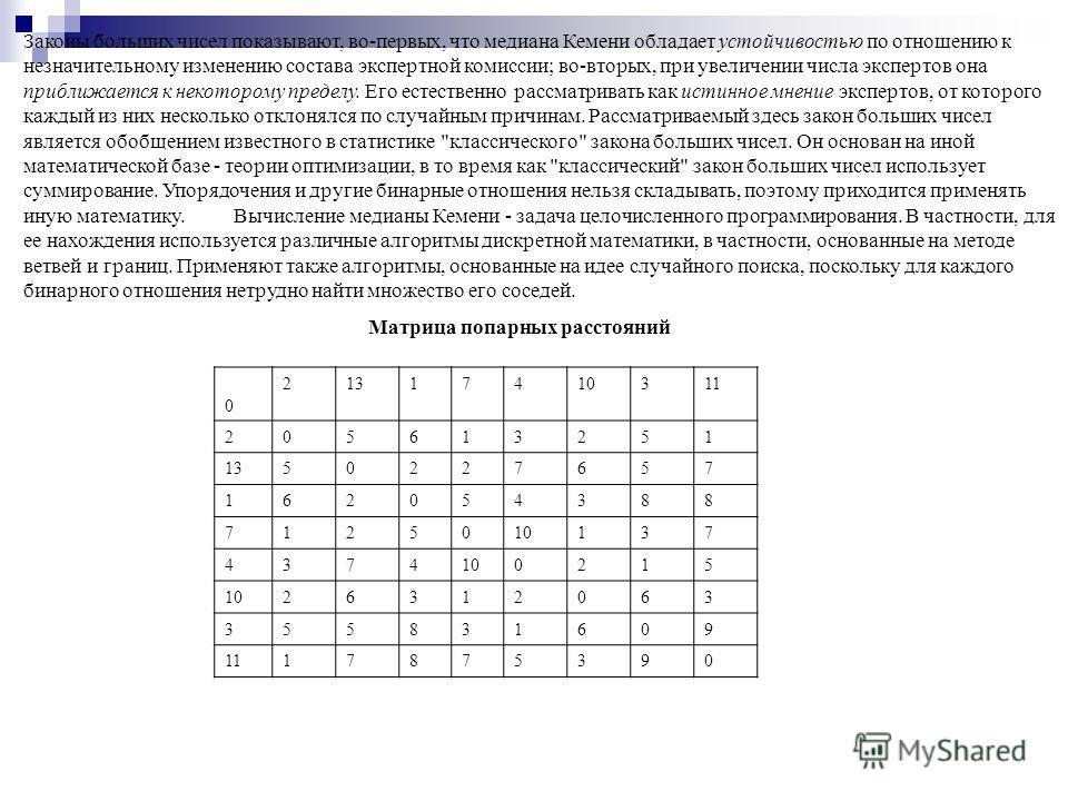 Законы больших чисел показывают, во-первых, что медиана Кемени обладает устойчивостью по отношению к незначительному изменению состава экспертной комиссии; во-вторых, при увеличении числа экспертов она приближается к некоторому пределу. Его естествен