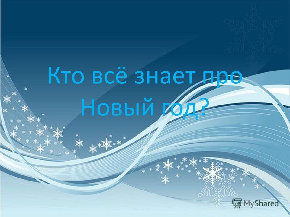 Кто всё знает про Новый год?