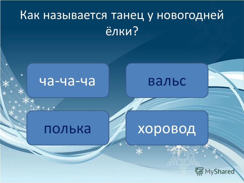 Как называется танец у новогодней ёлки? ча-ча-чавальс полькахоровод