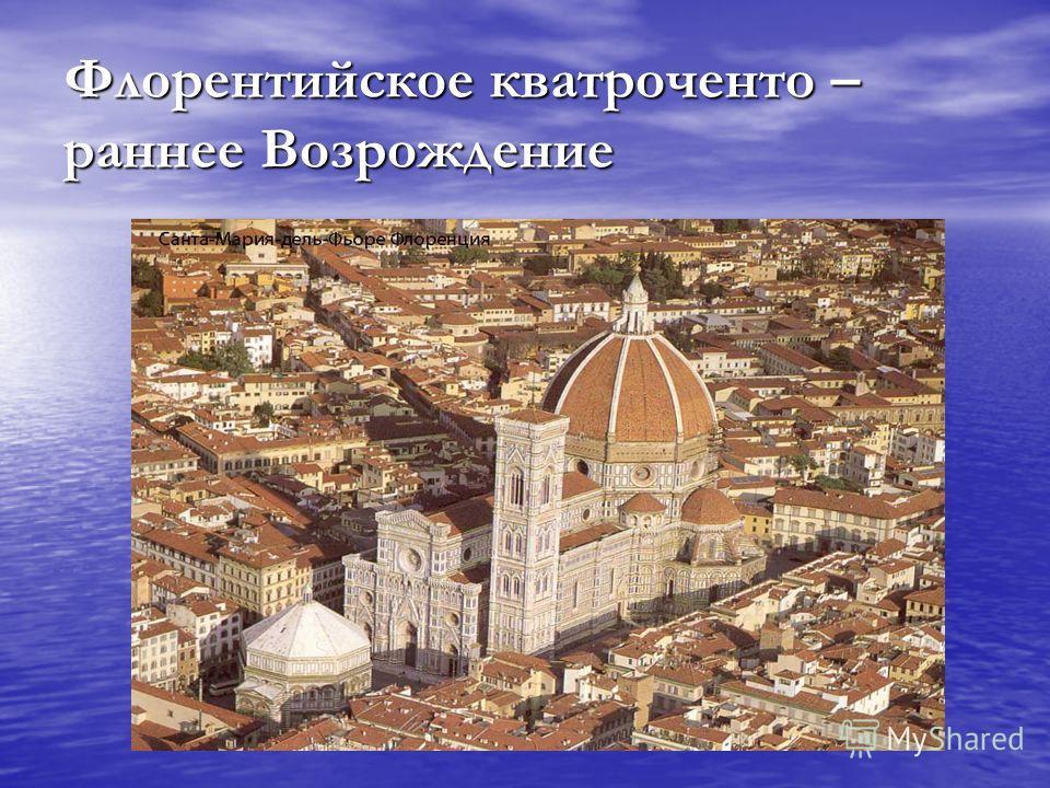Флорентийское кватроченто – раннее Возрождение