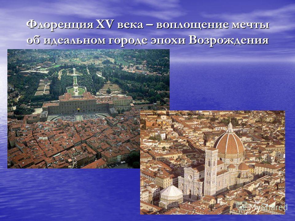 Флоренция XV века – воплощение мечты об идеальном городе эпохи Возрождения