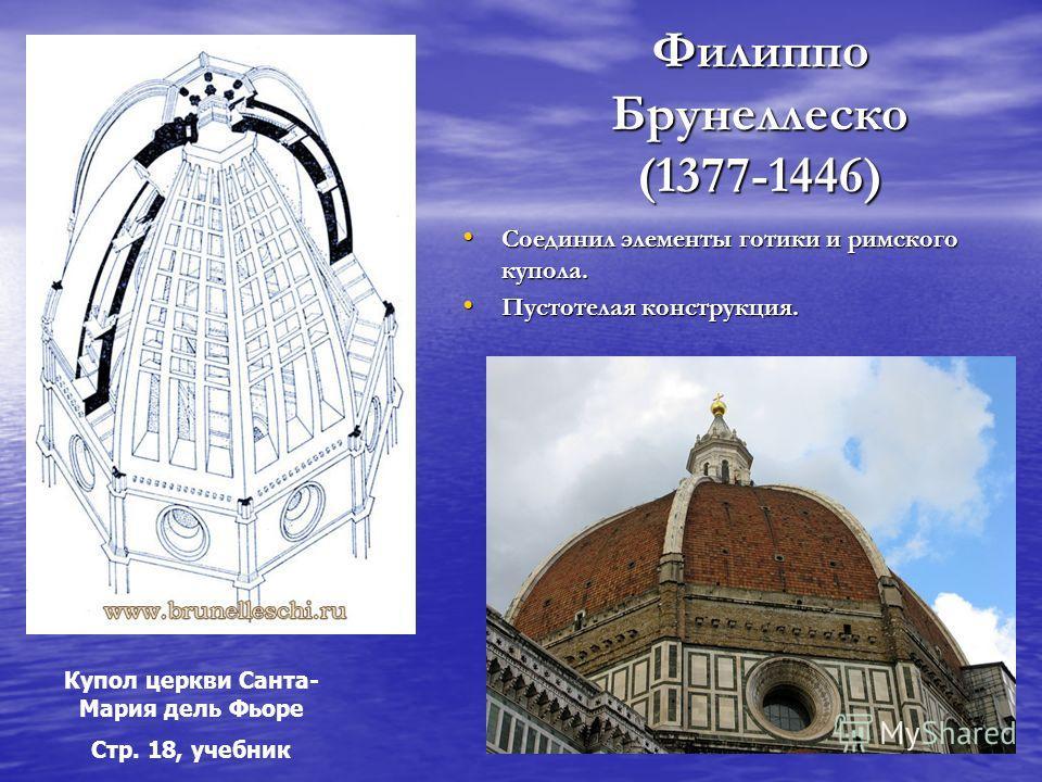 Филиппо Брунеллеско (1377-1446) Соединил элементы готики и римского купола. Соединил элементы готики и римского купола. Пустотелая конструкция. Пустотелая конструкция. Купол церкви Санта- Мария дель Фьоре Стр. 18, учебник