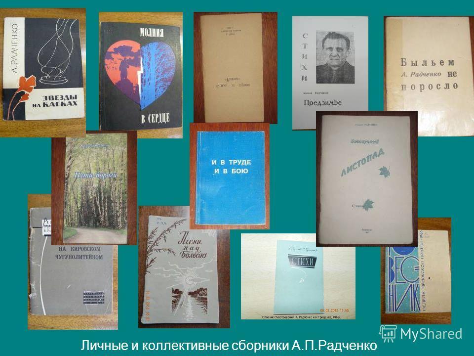 Личные и коллективные сборники А.П.Радченко
